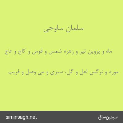 سلمان ساوجی - ماه و پروین تیر و زهره شمس و قوس و کاج و عاج