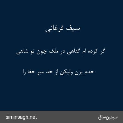 سیف فرغانی - گر کرده ام گناهی در ملک چون تو شاهی