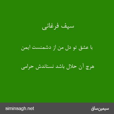سیف فرغانی - با عشق تو دل من از دشمنست ایمن