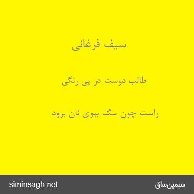 سیف فرغانی - طالب دوست در پی رنگی