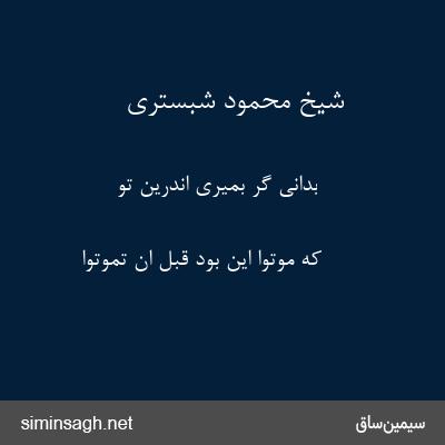 شیخ محمود شبستری - بدانی گر بمیری اندرین تو