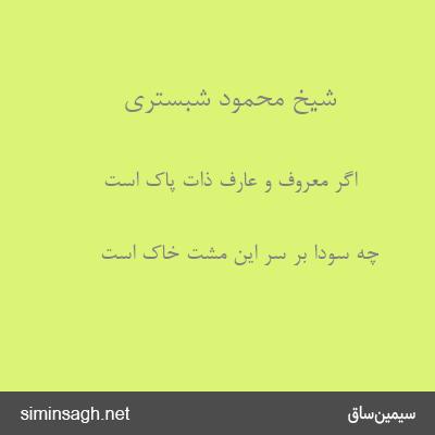 شیخ محمود شبستری - اگر معروف و عارف ذات پاک است