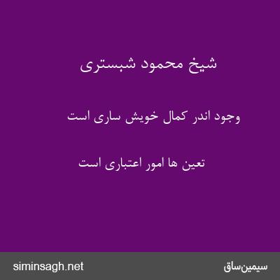 شیخ محمود شبستری - وجود اندر کمال خویش ساری است