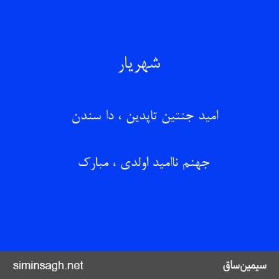 شهریار - امید جنتین تاپدین ، دا سندن