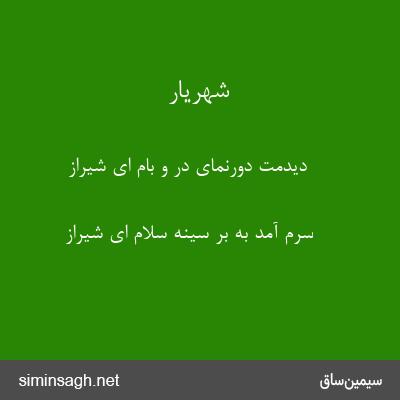 شهریار - دیدمت دورنمای در و بام ای شیراز