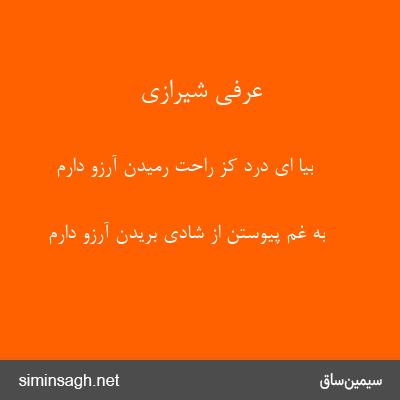 عرفی شیرازی - بیا ای درد کز راحت رمیدن آرزو دارم