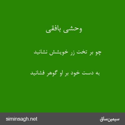 وحشی بافقی - چو بر تخت زر خویشش نشانید