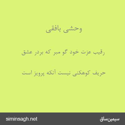 وحشی بافقی - رقیب عزت خود گو مبر که بردر عشق