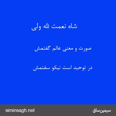 شاه نعمت الله ولی - صورت و معنی عالم گفتمش