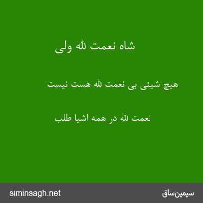 شاه نعمت الله ولی - هیچ شیئی بی نعمت الله هست نیست