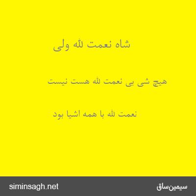 شاه نعمت الله ولی - هیچ شی بی نعمت الله هست نیست