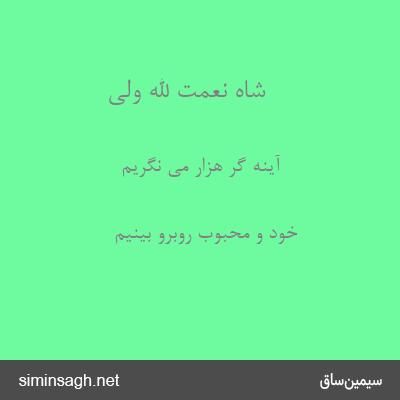 شاه نعمت الله ولی - آینه گر هزار می نگریم