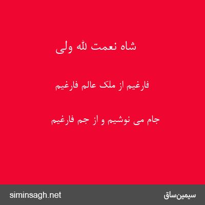 شاه نعمت الله ولی - فارغیم از ملک عالم فارغیم