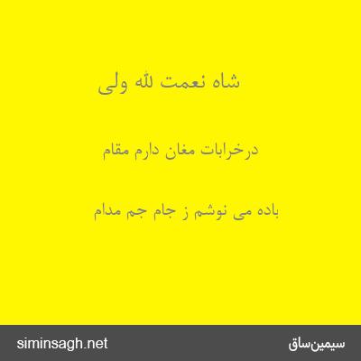 شاه نعمت الله ولی - درخرابات مغان دارم مقام