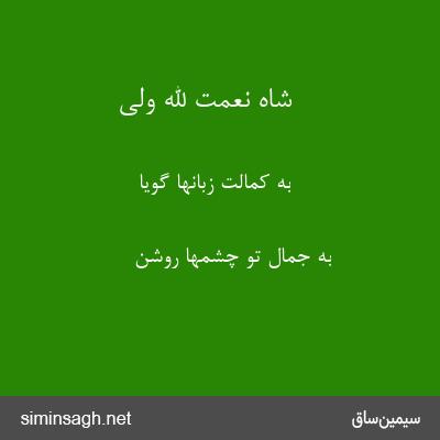 شاه نعمت الله ولی - به کمالت زبانها گویا