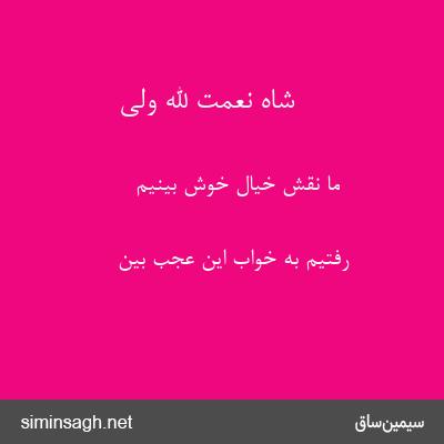 شاه نعمت الله ولی - ما نقش خیال خوش بینیم