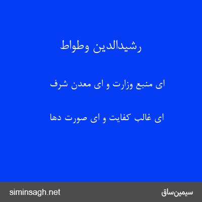 رشیدالدین وطواط - ای منبع وزارت و ای معدن شرف