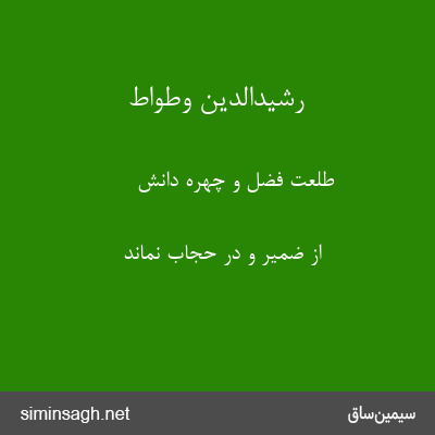 رشیدالدین وطواط - طلعت فضل و چهرهٔ دانش