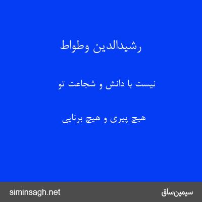 رشیدالدین وطواط - نیست با دانش و شجاعت تو